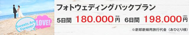 衣装持ち込み大歓迎。お二人で¥180,000