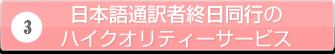 日本語通訳者終日同行のハイクオリティーサービス