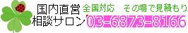 東京オフィス 03-6447-7844