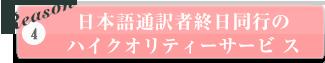 日本語通訳数日同行のハイクオリティーサービス