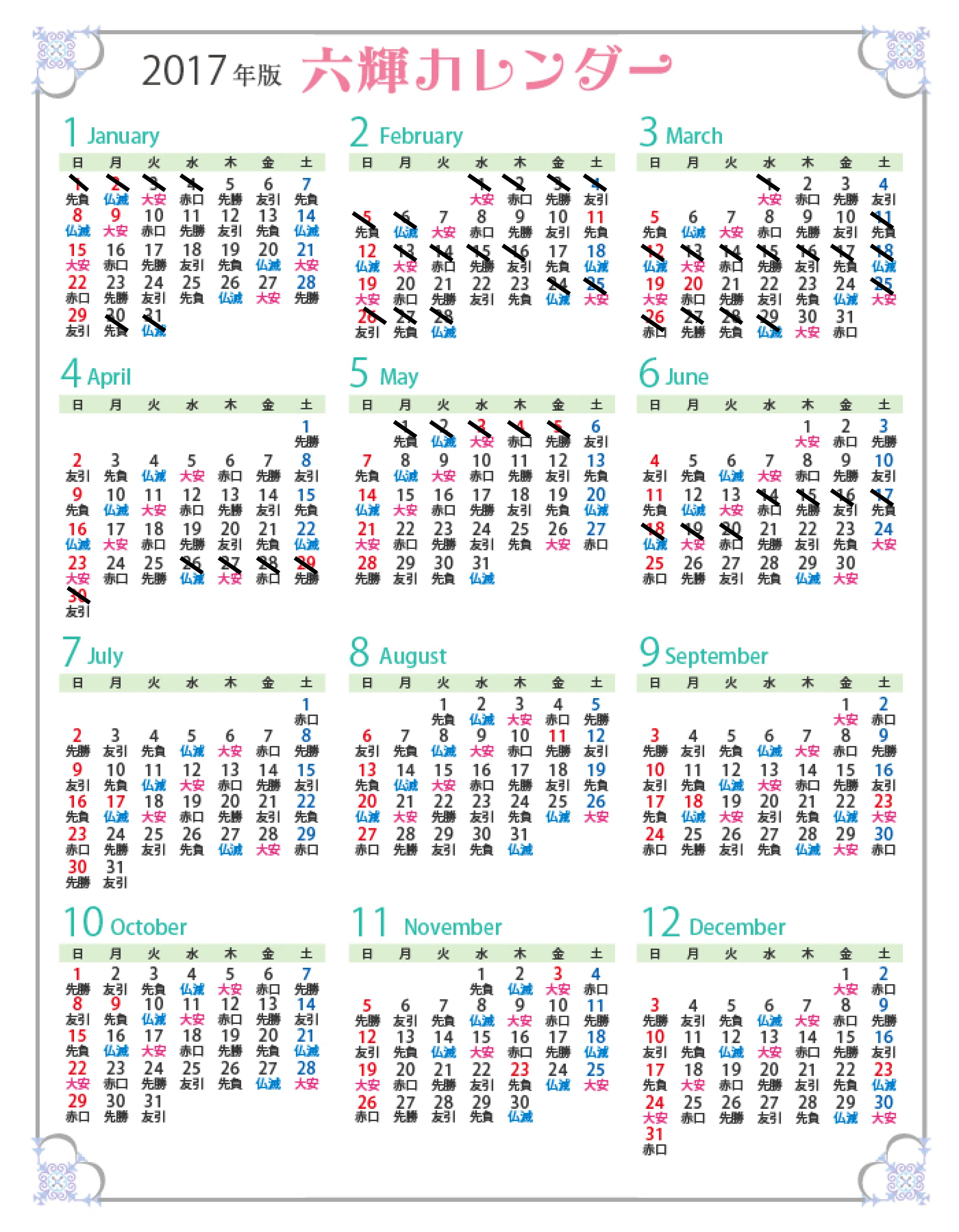 空き状況カレンダー2017