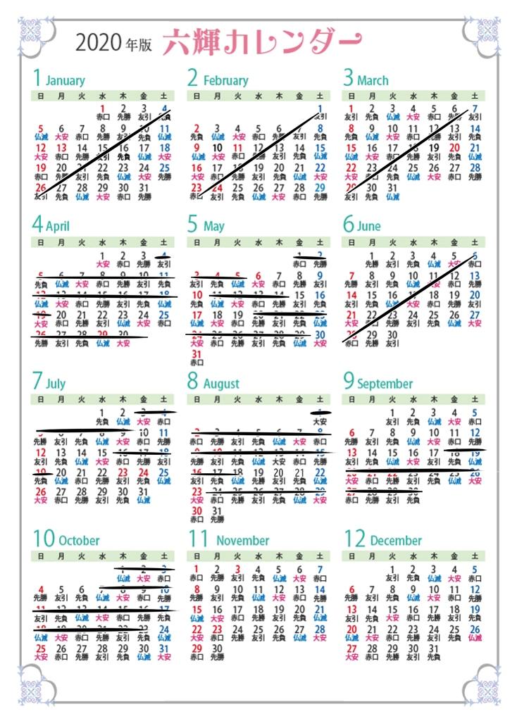 最新のヴィラ空き状況カレンダー