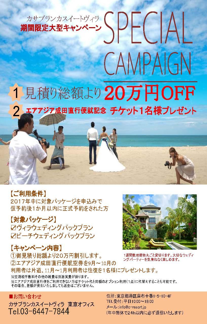 6月の大型スペシャルキャンペーン